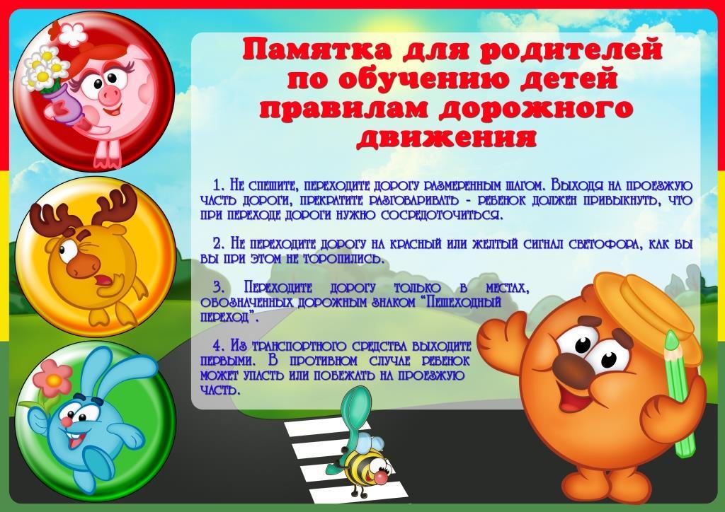 Картинки по запросу профилактика детского травматизма