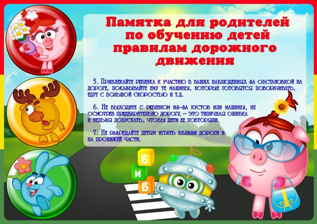 http://dou12-ugansk.narod.ru/PDD/pdd_2_3.jpg