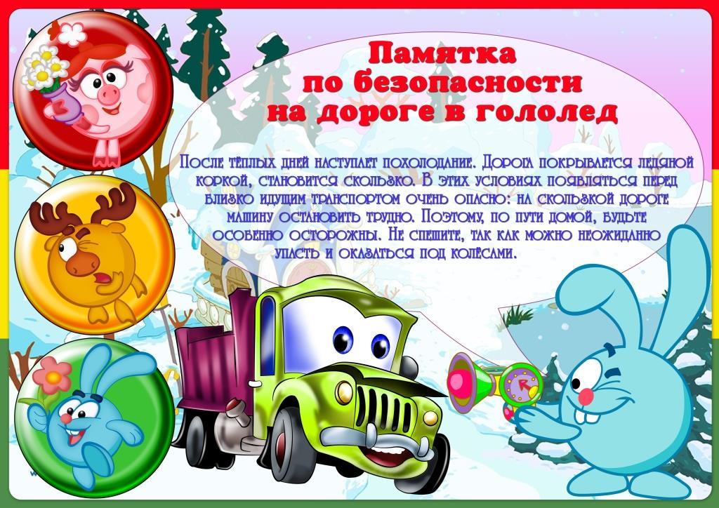 http://dou12-ugansk.narod.ru/PDD/pdd_4_1.jpg